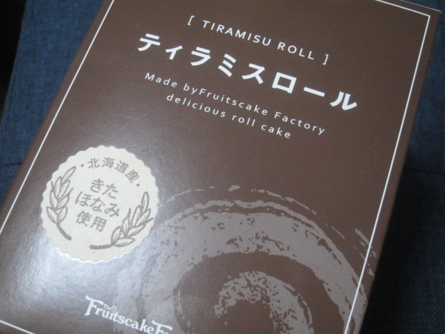 IMG 0229 - フルーツケーキファクトリーのティラミスロール(北海道産きたほなみ使用)食べてみた