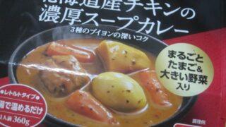 IMG 0233 320x180 - 北海道産チキンの濃厚スープカレー中辛【北海道ご当地カレーPart21】
