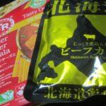 IMG 0293 150x150 - 肉の山本 北海道産和牛ビーフカレー【北海道ご当地カレーPart22】
