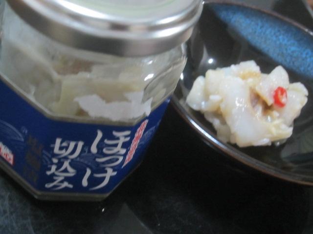 IMG 0372 - ほっけの切込みと厚揚げ豆腐のチーズ焼き