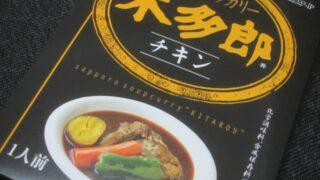 IMG 0413 320x180 - 札幌スープカリー木多郎チキン【北海道ご当地カレーPart23】