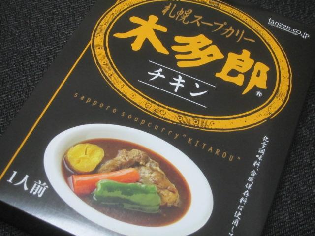 IMG 0413 - 札幌スープカリー木多郎チキン【北海道ご当地カレーPart23】