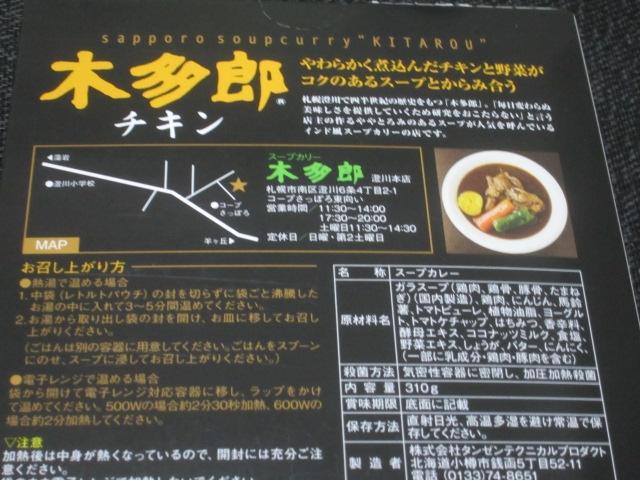 IMG 0414 - 札幌スープカリー木多郎チキン【北海道ご当地カレーPart23】