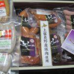 IMG 0436 150x150 - 上富良野産豚肉なプリマハムのベーコンソーセージギフトを買ってきた