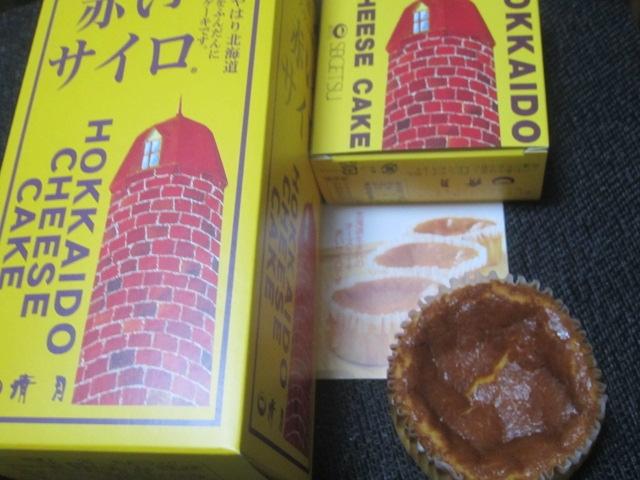 IMG 0519 - 美唄産米粉カステラ豊穣と北海道チーズケーキ赤いサイロ食べてみた感想