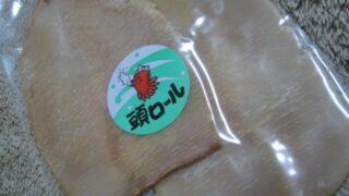 IMG 0526 320x180 - 鮭と鰆の切り身と豚汁とタコ頭ロール