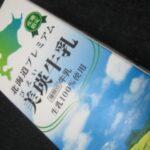 IMG 0542 150x150 - 北海道プレミアム美瑛牛乳なるものを飲んでみた