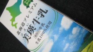 IMG 0542 320x180 - 北海道プレミアム美瑛牛乳なるものを飲んでみた