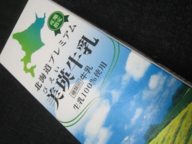 IMG 0542 - 北海道プレミアム美瑛牛乳なるものを飲んでみた