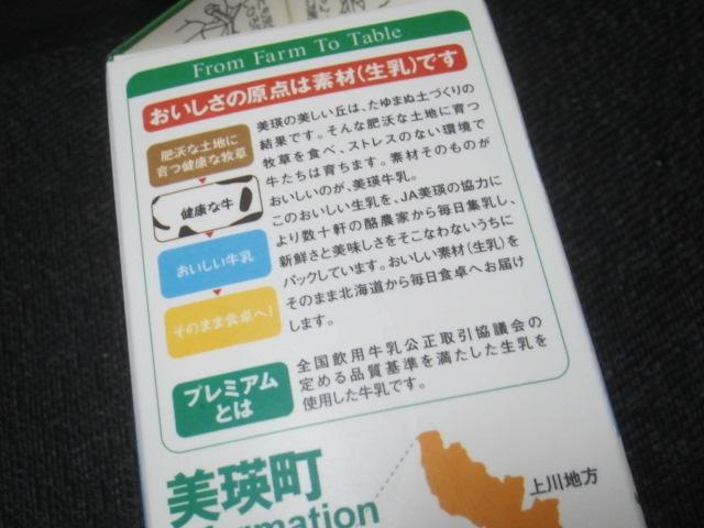 IMG 0543 - 北海道プレミアム美瑛牛乳なるものを飲んでみた