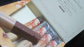 IMG 0615 320x180 - ロイズ ナッティバーチョコレートを買って齧ってみた