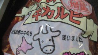 IMG 0644 320x180 - ホクレンの焼肉牛カルビ食べてみたけど甘過ぎてキツかった