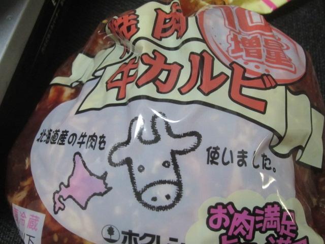 IMG 0644 - ホクレンの焼肉牛カルビ食べてみたけど甘過ぎてキツかった
