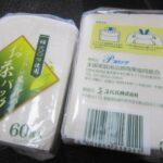IMG 0653 150x150 - マイクロプラスチック問題でお茶パックを綿100%にする人が増えてるとか