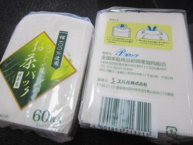 IMG 0653 - マイクロプラスチック問題でお茶パックを綿100%にする人が増えてるとか