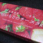 IMG 0681 150x150 - 北海道産な弟子屈いちごのチーズタルトが程よいサイズで美味しかった
