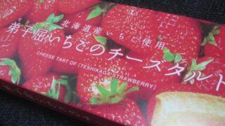 IMG 0681 320x180 - 北海道産な弟子屈いちごのチーズタルトが程よいサイズで美味しかった