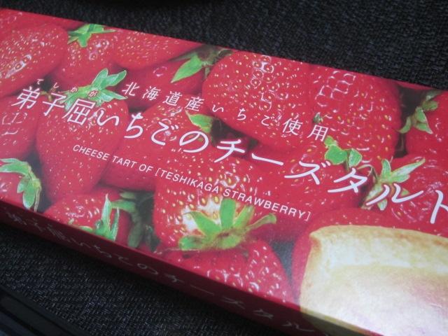 IMG 0681 - 北海道産な弟子屈いちごのチーズタルトが程よいサイズで美味しかった