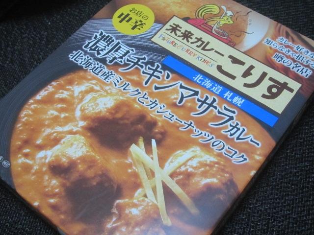 IMG 0730 - 未来カレーこりすの濃厚チキンマサラカレー【北海道ご当地カレーPart23】