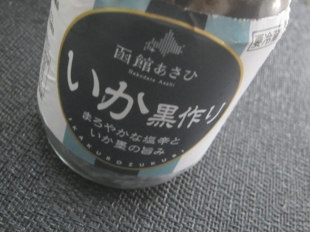 IMG 0755 - 函館あさひ「いか黒作り」と大人のじゃがりこ