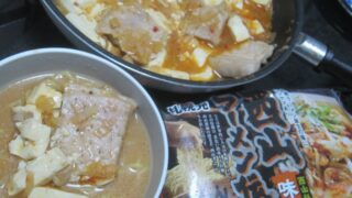 IMG 0758 320x180 - 西山味噌ラーメンに絹豆腐の麻婆豆腐入れてみた