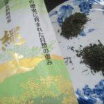 IMG 0780 150x150 - 屋久島の無農薬茶な縄文買ってみたけど微妙でした
