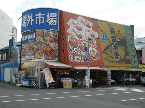 札幌市内観光 場外市場 佐藤水産