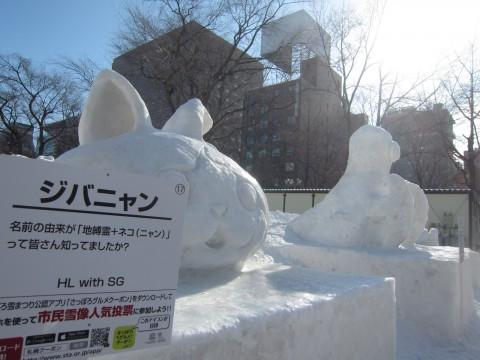 IMG 0033 480x360 - 2015年 さっぽろ雪祭りPart3 ~雪ミク / きゅうべえ / 小雪像~