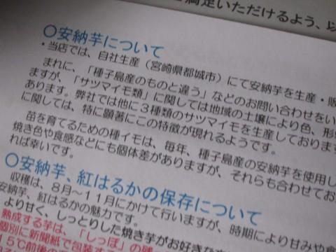 IMG 0069 480x360 - 安納芋で干し芋作りますPart3 / 宮崎県産の安納芋