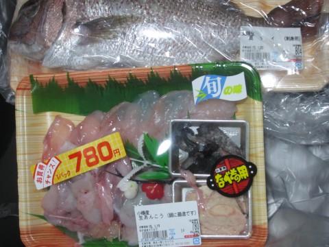 IMG 0071 480x360 - 真鯛の間違った捌き方Part2