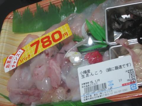 IMG 0072 480x360 - 鯛と鮟鱇を鍋にして混ぜて雑炊しました