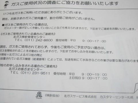IMG 0021 480x360 - 札幌中心部への引越/生活費の変化07 ~これで新居1年分公開できたかな?~