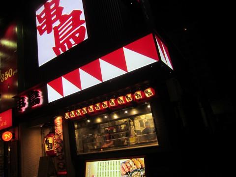 IMG 0069 480x360 - JR琴似駅前の串鳥で友人の退社祝いの焼き鳥パーティー