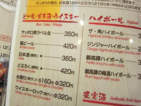 IMG 0070 480x360 - JR琴似駅前の串鳥で友人の退社祝いの焼き鳥パーティー