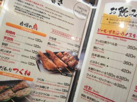 IMG 0071 480x360 - JR琴似駅前の串鳥で友人の退社祝いの焼き鳥パーティー