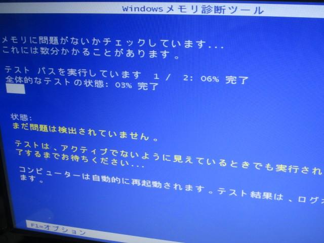 IMG 00191 640x480 - そろそろパソコンのお掃除の季節ですよー