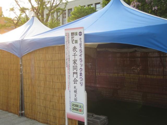 IMG 0057 640x480 - 札幌大通公園 ~ライラック祭り2015~