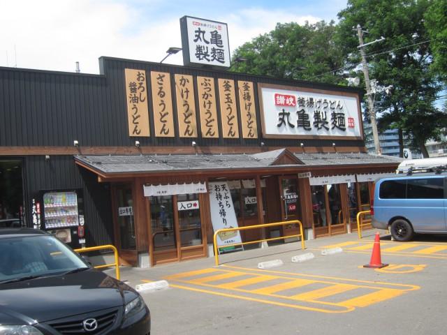IMG 0001 640x480 - 南郷18丁目駅 丸亀製麺