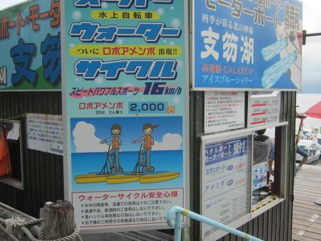 IMG 0053 640x480 - 支笏湖 / ロボアメンボ