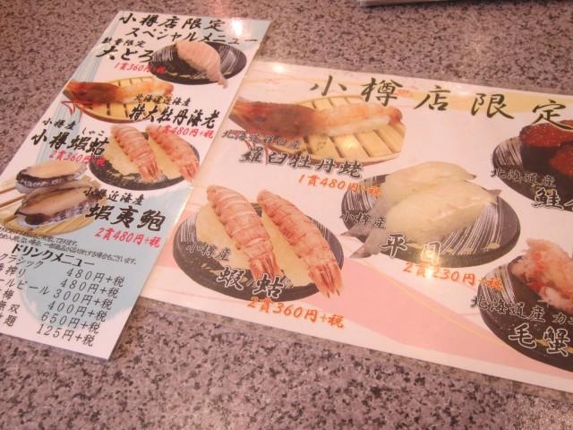 IMG 0060 640x480 - 久方ぶりに小樽のとっぴーで回転寿司