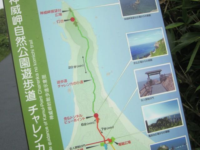 IMG 0071 640x480 - 積丹半島 神威岬の端まで行ってみた / 前編