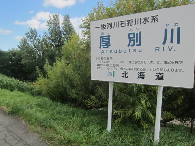 IMG 0017 640x480 - 厚別川沿いを歩いて新札幌駅へ / 休日のお散歩Part01