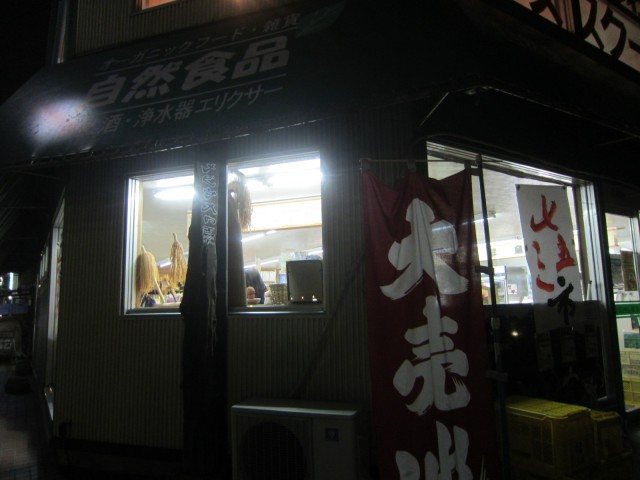 IMG 0014 640x480 - 自然食の店 まほろば(厚別店)
