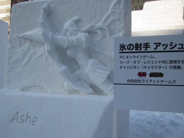 IMG 0017 640x480 - 小雪像系はゲームやアニメの系列が増えたように思います【札幌雪祭り2016Part02】