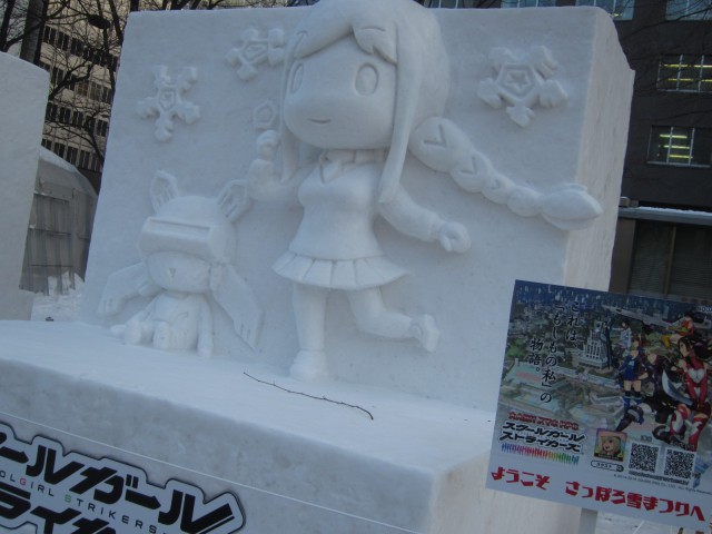 IMG 0024 640x480 - 小雪像系はゲームやアニメの系列が増えたように思います【札幌雪祭り2016Part02】