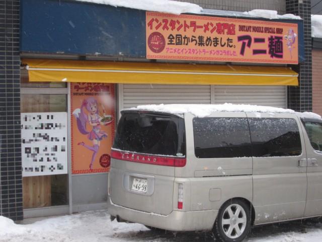 IMG 0032 1 640x480 - 久方ぶりに冬の小樽に行ってきました / 南小樽下車