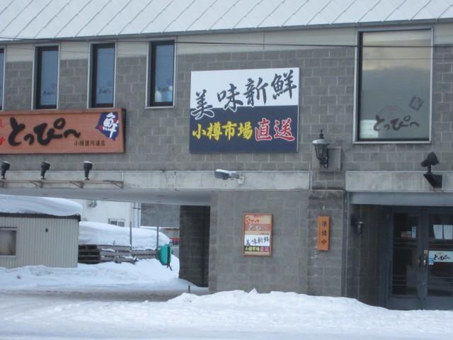 IMG 0035 640x480 - 久方ぶりに冬の小樽に行ってきました / 南小樽下車