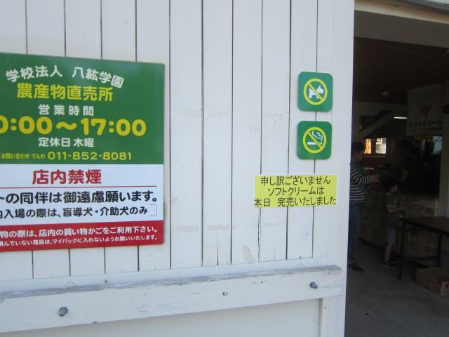 IMG 0084 640x480 - 八紘学園のアイスクリームが売り切れでした