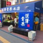 コープの近くに深澤青果とゆー八百屋さんがオープン