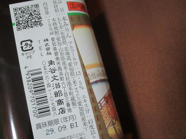 IMG 0087 640x480 - 生まれて初めてミリンなる調味料を購入してみました